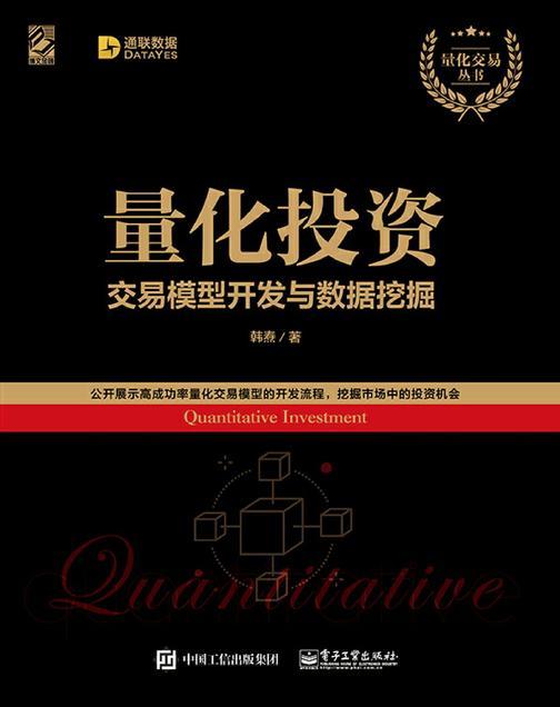 量化投资:交易模型开发与数据挖掘