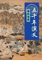 五千年演义:春秋逐鹿