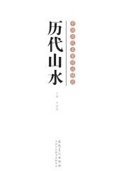中国历代名家作品精选-历代山水