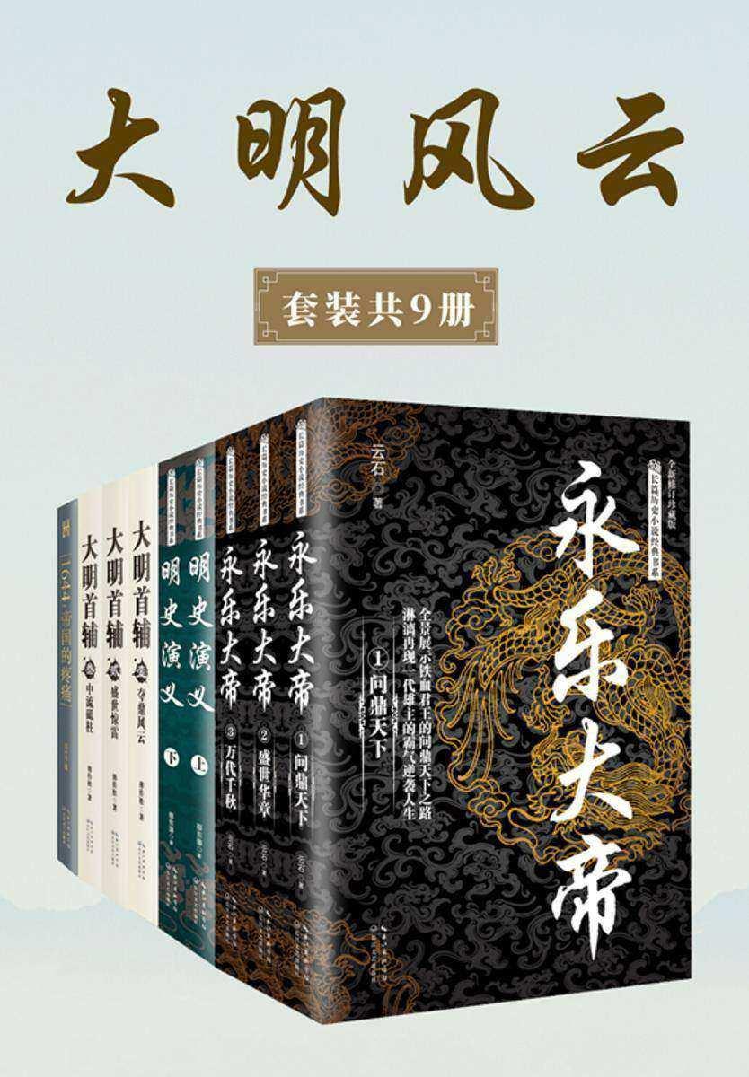 大明风云 (套装共9册)【一套书写尽跌宕起伏的明代大历史,展现一个庞大帝国的辉煌与动荡】
