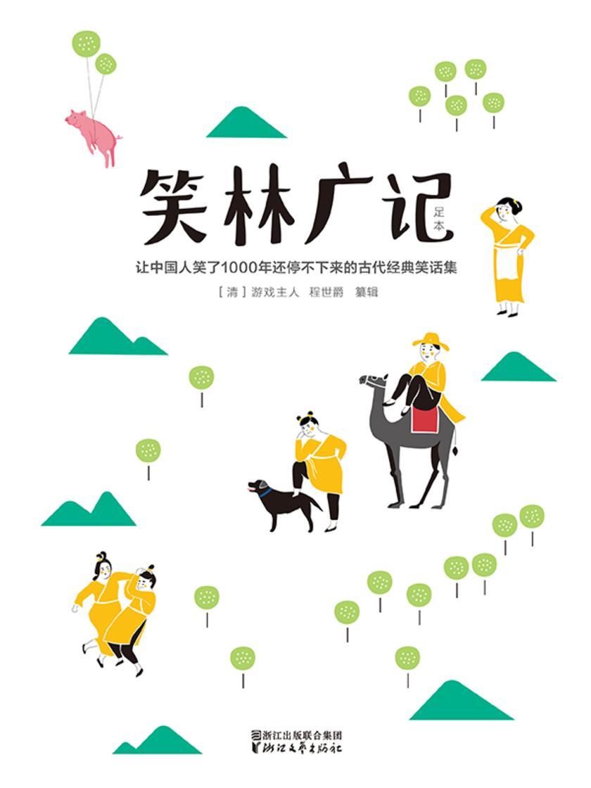 笑林广记(大星文化出品,在哈哈大笑中放松心情)(作家榜经典文库)