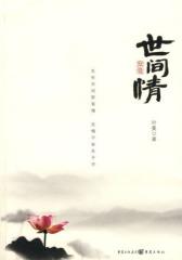 世间情——南怀瑾极力推崇的人生哲学(试读本)