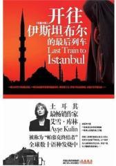 开往伊斯坦布尔的 后列车(试读本)