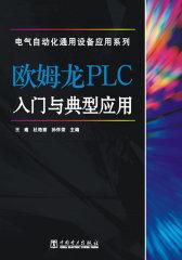 欧姆龙PLC入门及典(仅适用PC阅读)