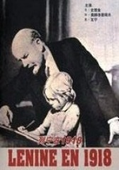 列宁在1918(影视)