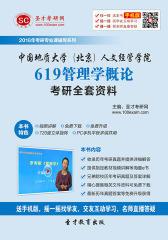 2016年中国地质大学(北京)人文经管学院619管理学概论考研全套资料(仅适用PC阅读)
