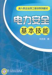 新入职企业员工培训系列教材:电力安全基本技能