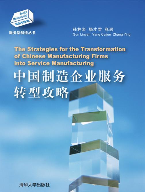 中国制造企业服务转型攻略(仅适用PC阅读)