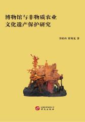 博物馆与非物质农业文化遗产保护研究