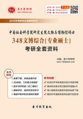 2016年中国社会科学院研究生院文物与博物馆硕士348文博综合[专业硕士]考研全套资料(仅适用PC阅读)
