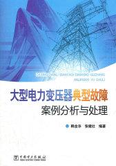 大型电力变压器典型故障案例分析与处理(仅适用PC阅读)