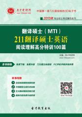 [3D电子书]圣才学习网·2015年翻译硕士(MTI)211翻译硕士英语阅读理解高分特训100篇(仅适用PC阅读)