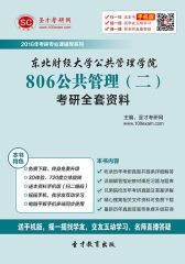 2016年东北财经大学公共管理学院806公共管理(二)考研全套资料(仅适用PC阅读)