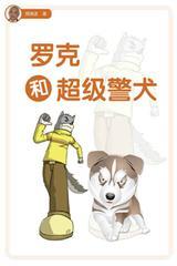 罗克和超级警犬