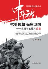 抗美援朝保家卫国:志愿军的战斗故事