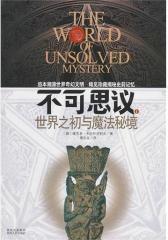 不可思议Ⅰ——世界之初与魔法秘境(试读本)