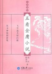 五看金庸小说(金庸茶馆)(试读本)