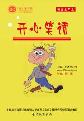 [3D电子书]圣才学习网·笑话王中王:开心笑话(仅适用PC阅读)