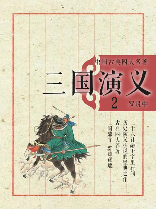 中国古典四大名著·三国演义2