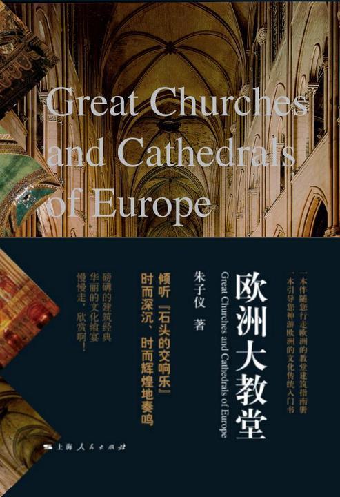 欧洲大教堂