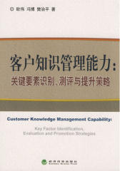 客户知识管理能力:关键要素识别、测评与提升策略