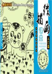 童画时光-线描画课堂-入门篇
