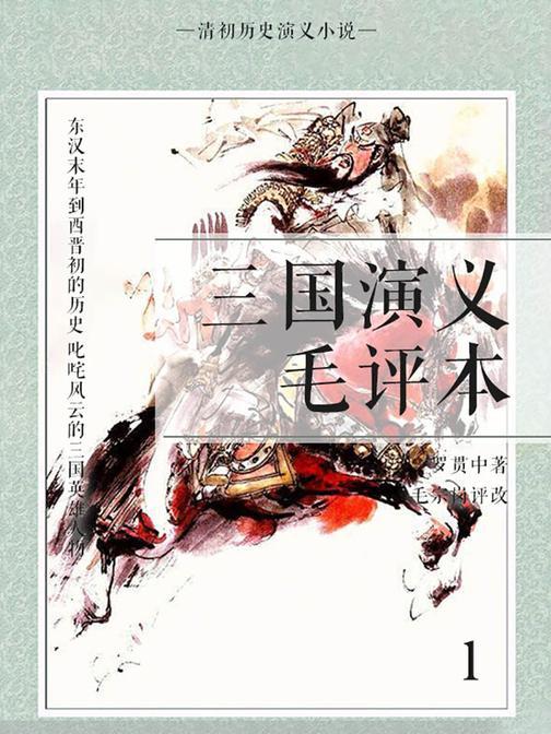 清初历史演义小说·三国演义毛评本1