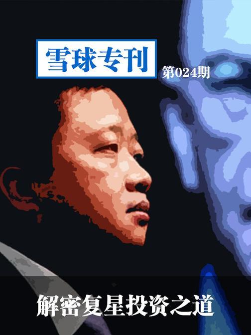 雪球专刊024——解密复星投资之道(电子杂志)