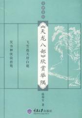 《天龙八部》欣赏举隅(金庸茶馆)(试读本)