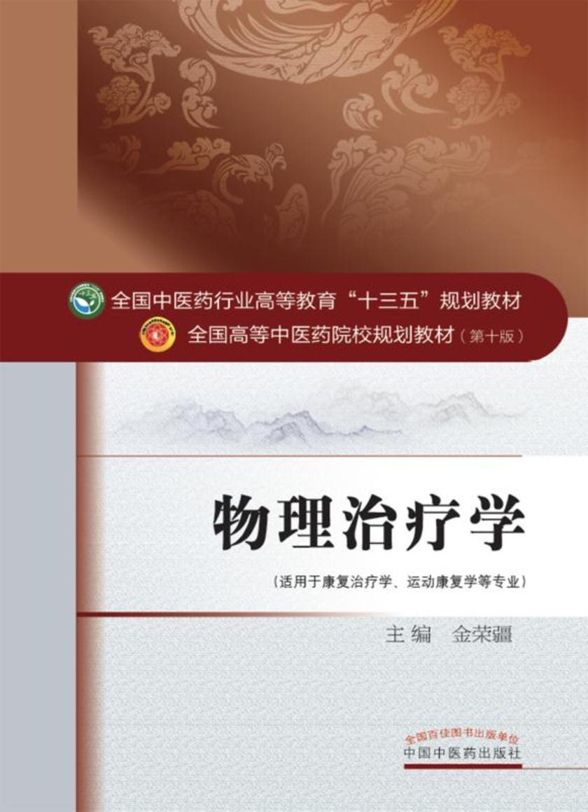 物理治疗学(十三五)
