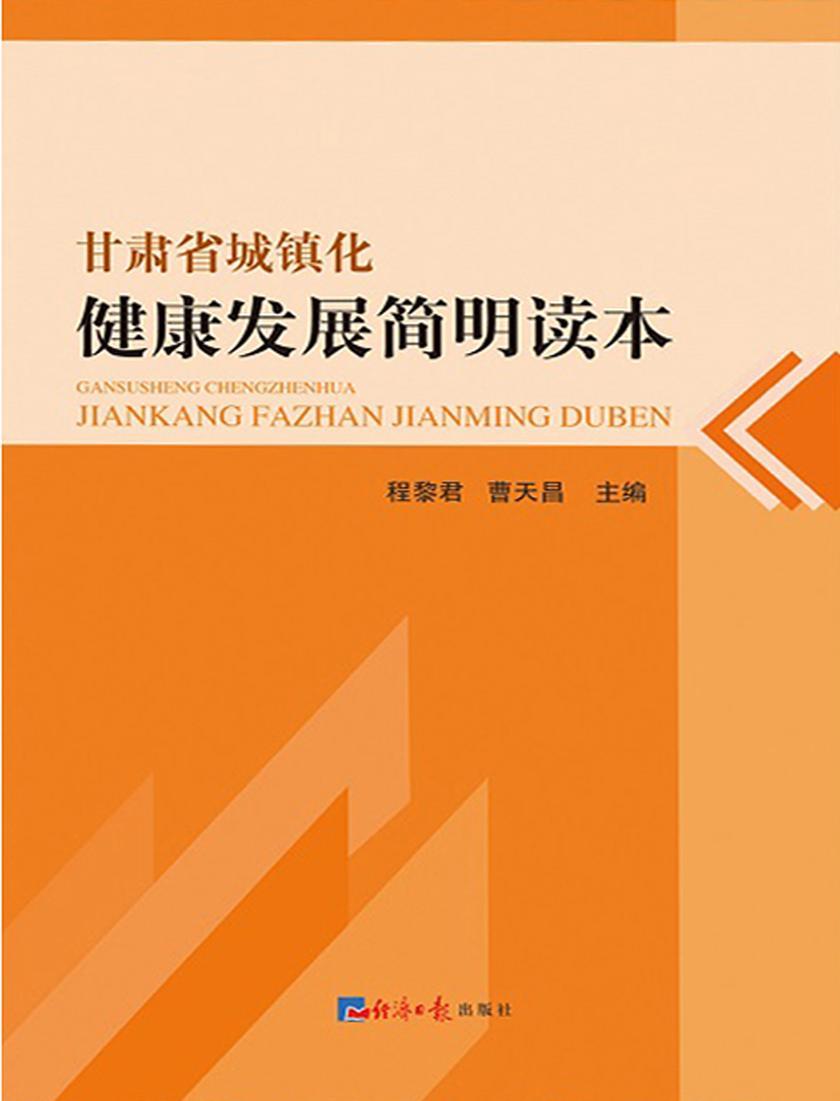 甘肃省城镇化建设发展简明读本