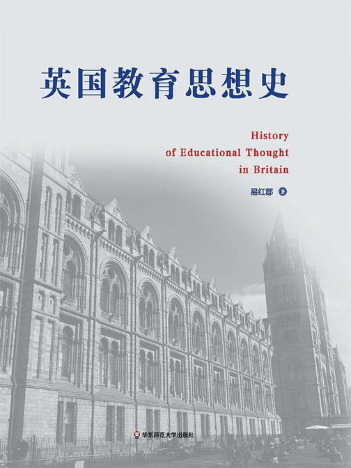 英国教育思想史