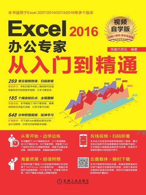 Excel 2016办公专家从入门到精通:视频自学版