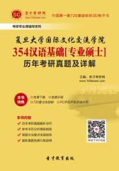 [3D电子书]圣才学习网·复旦大学国际文化交流学院354汉语基础[专业硕士]历年考研真题及详解(仅适用PC阅读)