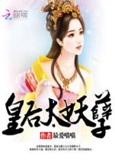 皇后太妖孽