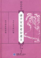 诸子百家看金庸Ⅱ(金庸茶馆)(试读本)