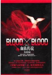 Blood X Blood:血族传说.大结局(试读本)