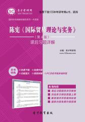 圣才学习网·陈宪《国际贸易理论与实务》(第4版)课后习题详解(仅适用PC阅读)