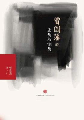 曾国藩的正面与侧面(全新增订版)