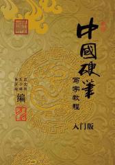 中国硬笔写字教程(入门)