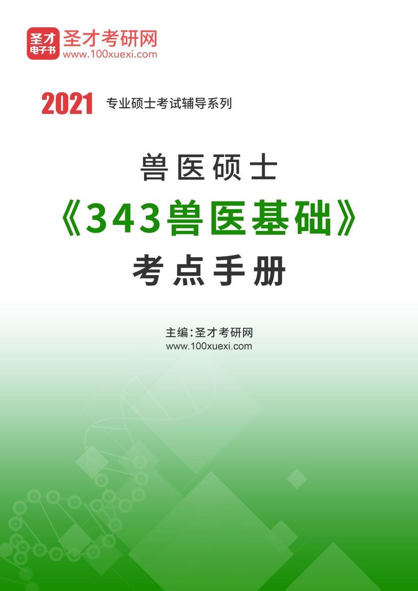 2021年兽医硕士《343兽医基础》考点手册