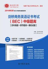 圣才学习网·2014年5月剑桥商务英语证书考试(BEC)中级题库【历年真题+章节题库+模拟试题】(仅适用PC阅读)
