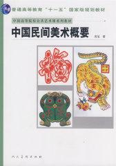 十一五国家规划教材.中国民间美术概要(试读本)
