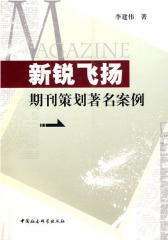新锐飞扬:期刊策划著名案例(试读本)
