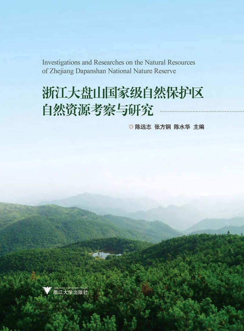 浙江大盘山   自然保护区自然资源考察与研究(仅适用PC阅读)