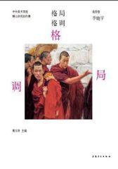 格局·格调:中央美术学院博士研究创作集.造型卷.李晓宇