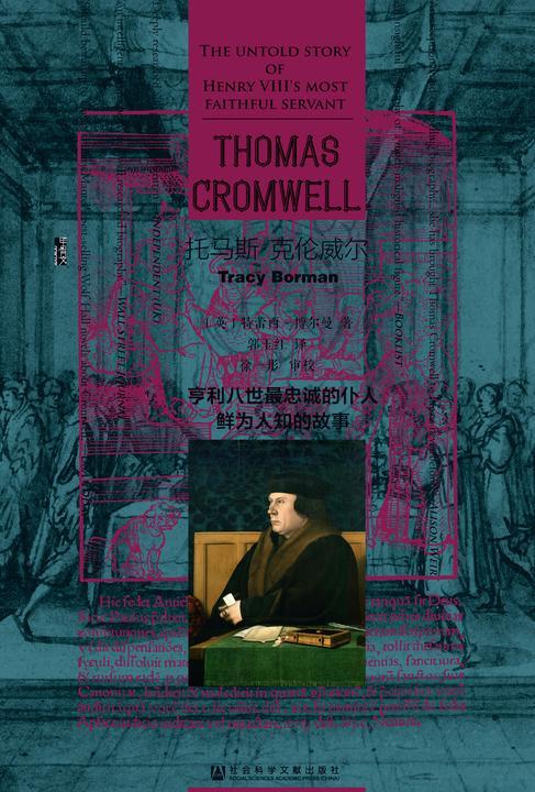 托马斯·克伦威尔:亨利八世最忠诚的仆人鲜为人知的故事(甲骨文系列)