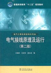 电气接线原理及运行(第二版)(仅适用PC阅读)