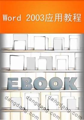Word 2003应用教程(仅适用PC阅读)