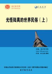 [3D电子书]圣才学习网·话说世界:光怪陆离的世界民俗(上)(仅适用PC阅读)